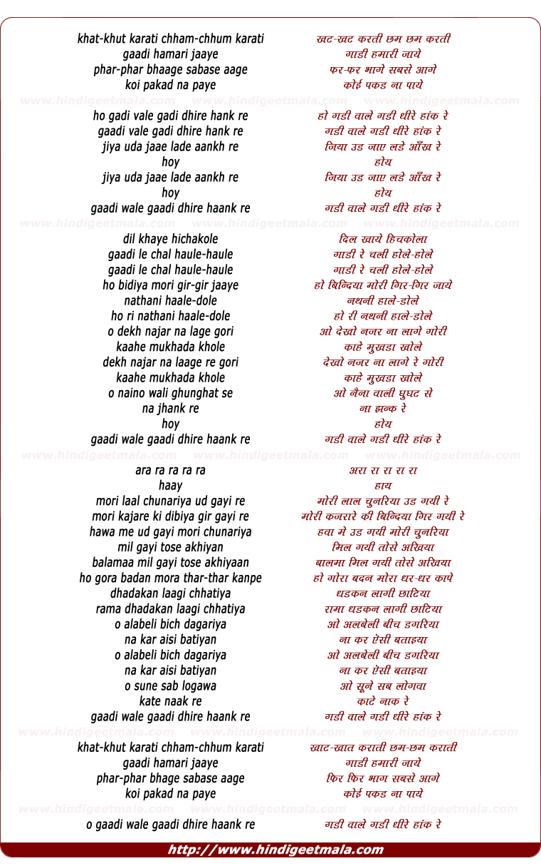lyrics of song Khat Khut Karti Gaadi Waale Gaadi Dhire Haank Re