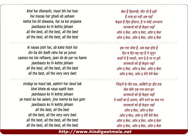 lyrics of song Khel Hai Dilanashin, All The Best