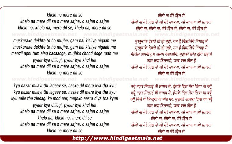 lyrics of song Khelo Naa Mere Dil Se O Mere Saajanaa