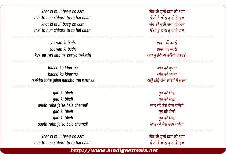 lyrics of song Khet Ki Muli Baag Ko Aam