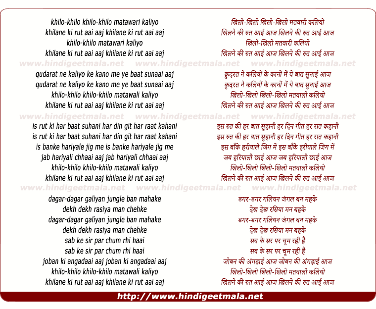 lyrics of song Khilo Khilo Matawaari Kaliyo