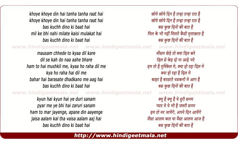 lyrics of song Khoe Khoe Din Hain Tanhaa Tanhaa Raat Hai