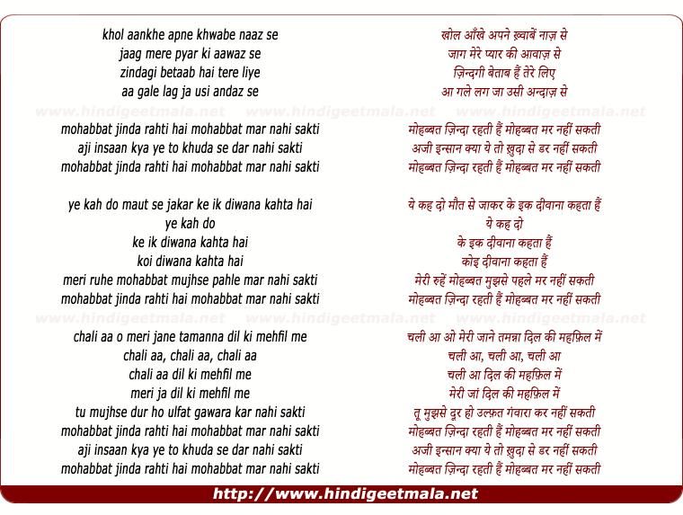 lyrics of song Khol Aankhen, Muhabbat Zindaa Rahati Hai