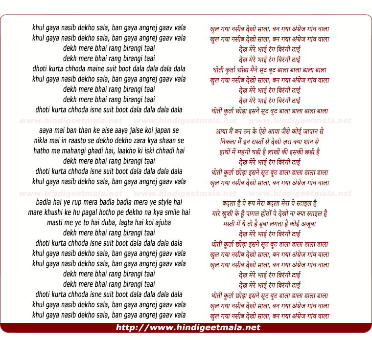 lyrics of song Khul Gayaa Nasib Dekho Saalaa
