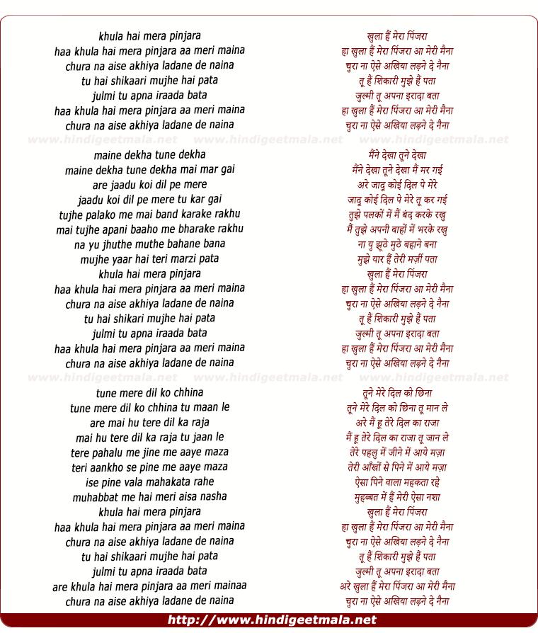 Khula Hai Mera Pinjara, Tu Hai Shikari Mujhe Hai Pata