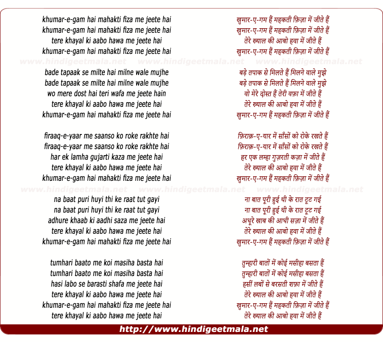 lyrics of song Khumar E Gam Hai Mahakti Fiza Me Jite Hai