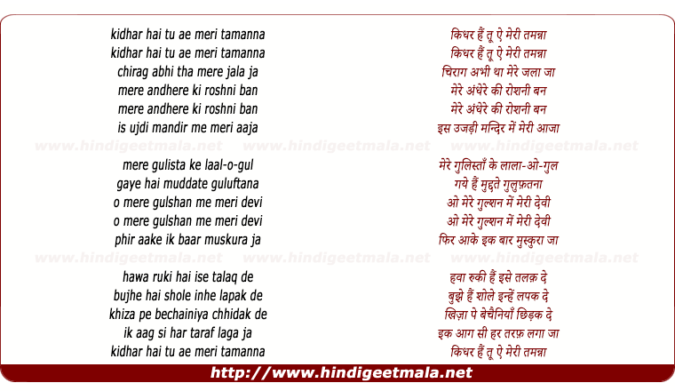 lyrics of song Kidhar Hai Tu Aye Meri Tamannaa
