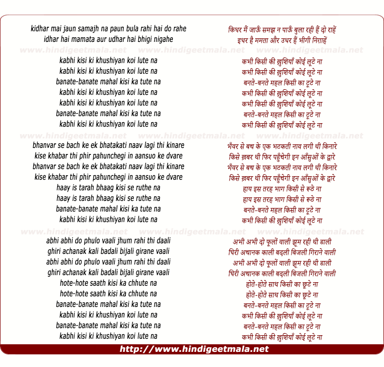 lyrics of song Kidhar Main Jaaun Samjh Na Paau Bula Rahi Hai Do Rahe