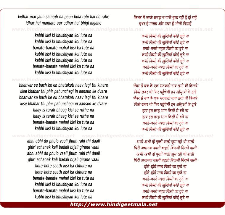 lyrics of song Kabhi Kisi Ki Khushiyan Koi Lute Na
