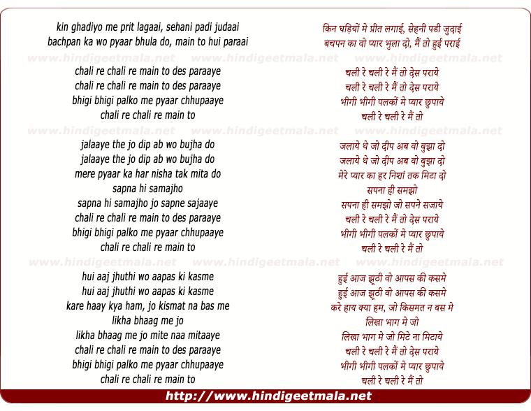 lyrics of song Kin Ghadiyon Mein Priit Lagai (Chali Re Chali Main To Desh Praye)