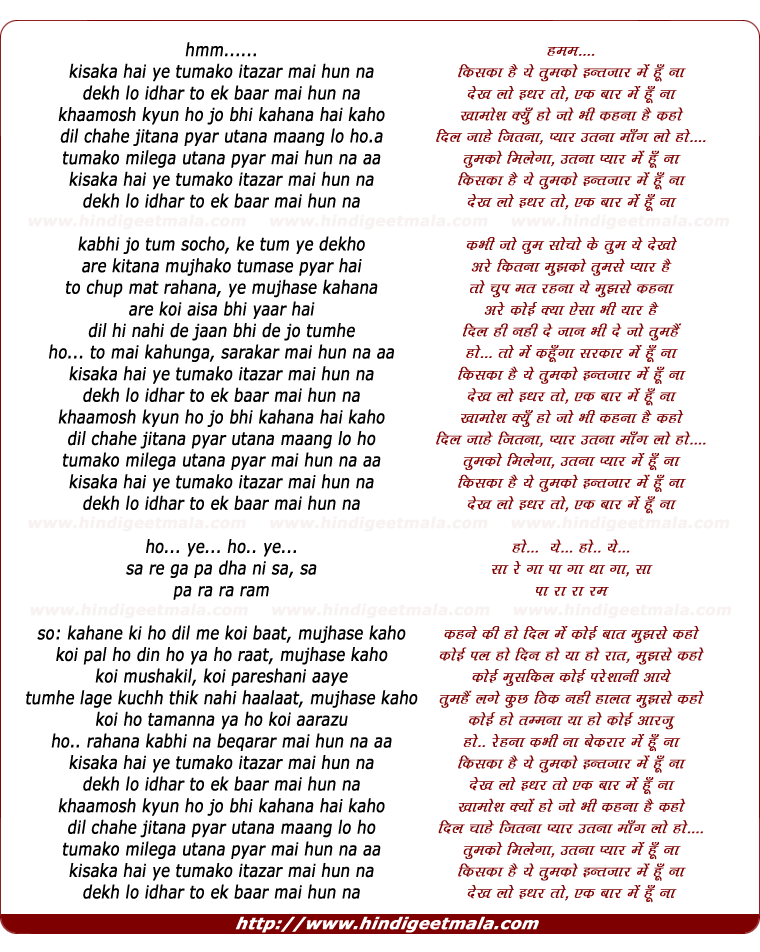 lyrics of song Kisakaa Hai Ye Tumako Intazaar Main Hu Naa