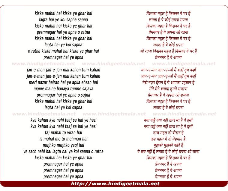 lyrics of song Kiska Mahal Hai Kiska Ye Ghar Hai