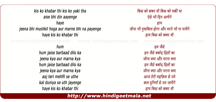 lyrics of song Kisako Kabar Thi Kisako Yaqin Thaa