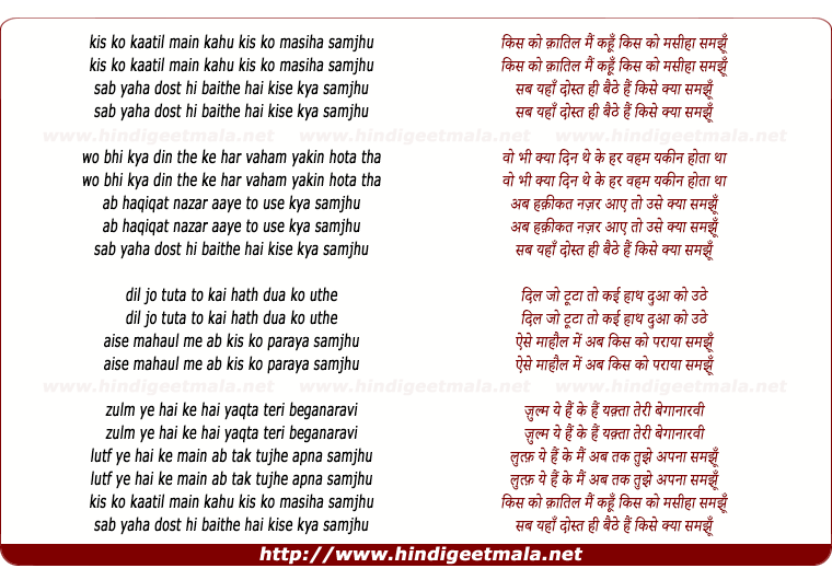 lyrics of song Kisako Qaatil Main Kahun Kis Ko Masihaa Samajhun
