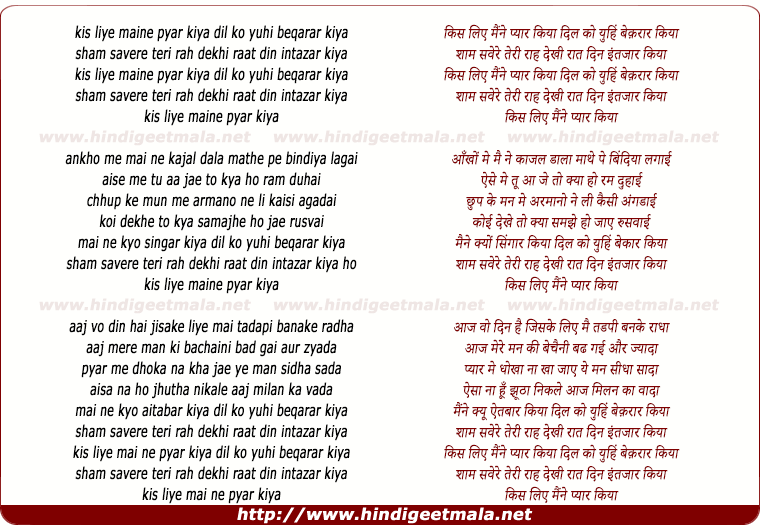 lyrics of song Kis Liye Maine Pyaar Kiya, Dil Ko Yuhi Beqarar Kiya