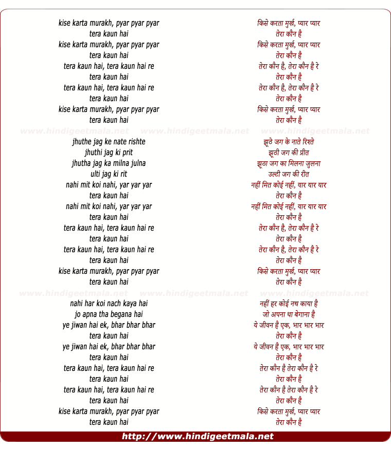 lyrics of song Kise Karataa Murakh Pyaar Pyaar Pyaar Teraa Kaun Hai