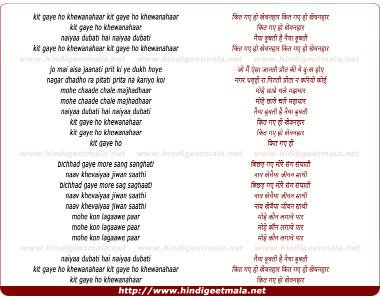 lyrics of song Kit Gaye Ho Khewanahaar Naiyaa Dubati