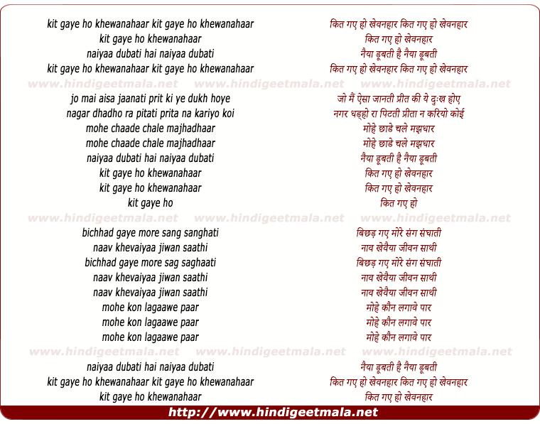 lyrics of song Kit Gaye Ho Khewanahaar, Naiyaa Dubati