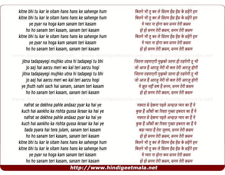 lyrics of song Kitane Bhi Tu Kar Le Sitam, Sanam Teri Qasam