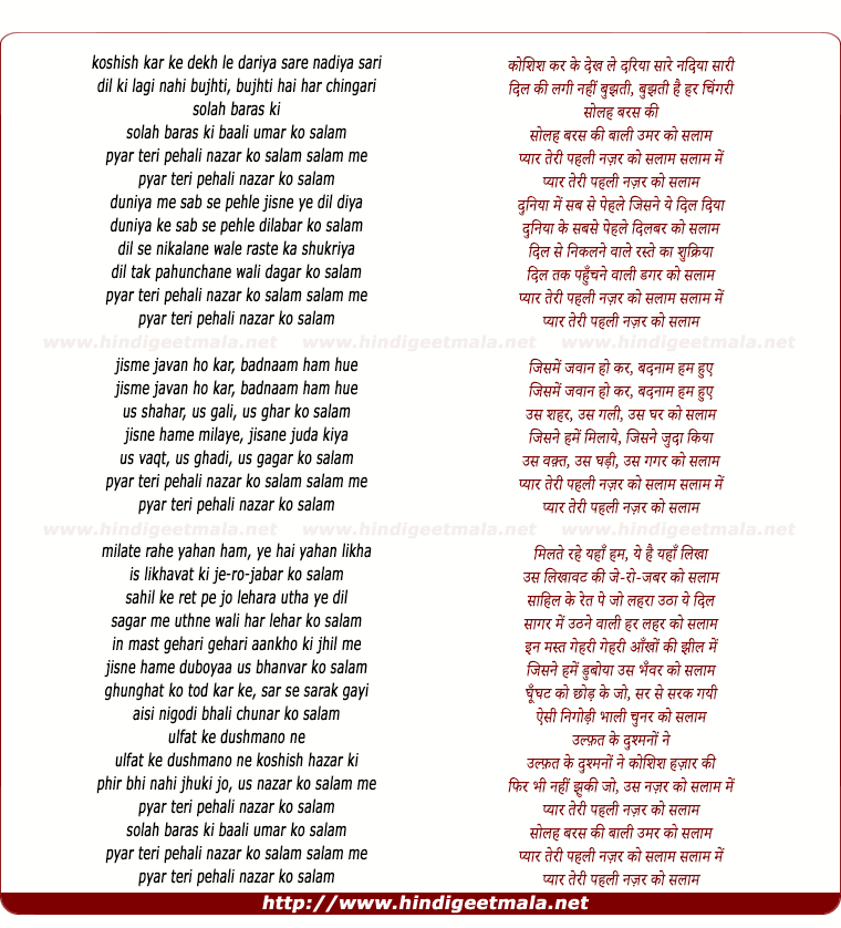 lyrics of song Koshish Kar Ke Dekh Le, Solah Baras Ki Baali Umar Ko Salaam