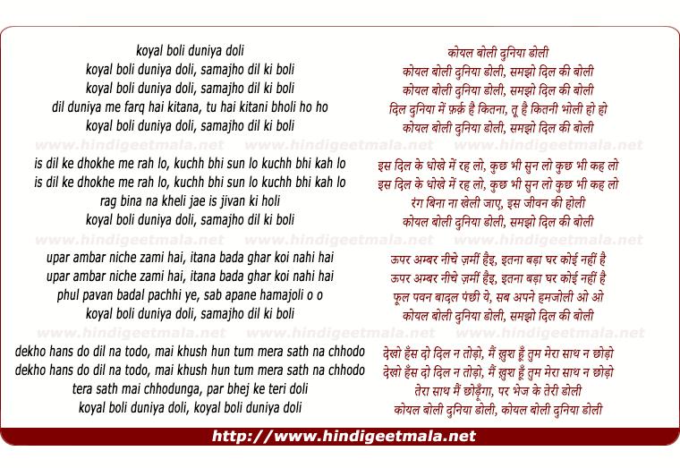 lyrics of song Koyal Boli Duniyaa Doli Samajho Dil Ki Boli