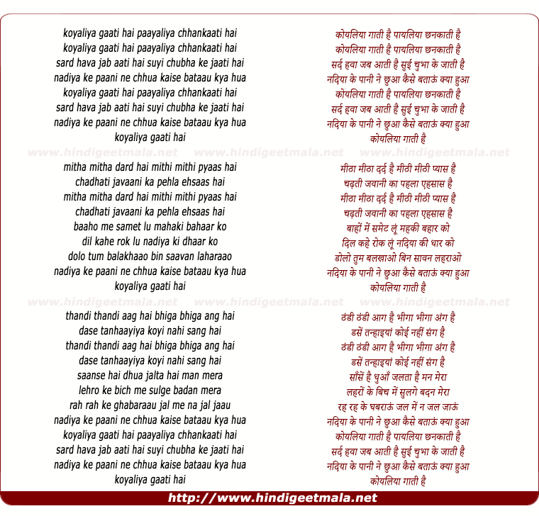 lyrics of song Koyaliya Gaati Hai Payaliya Chhankati Hai