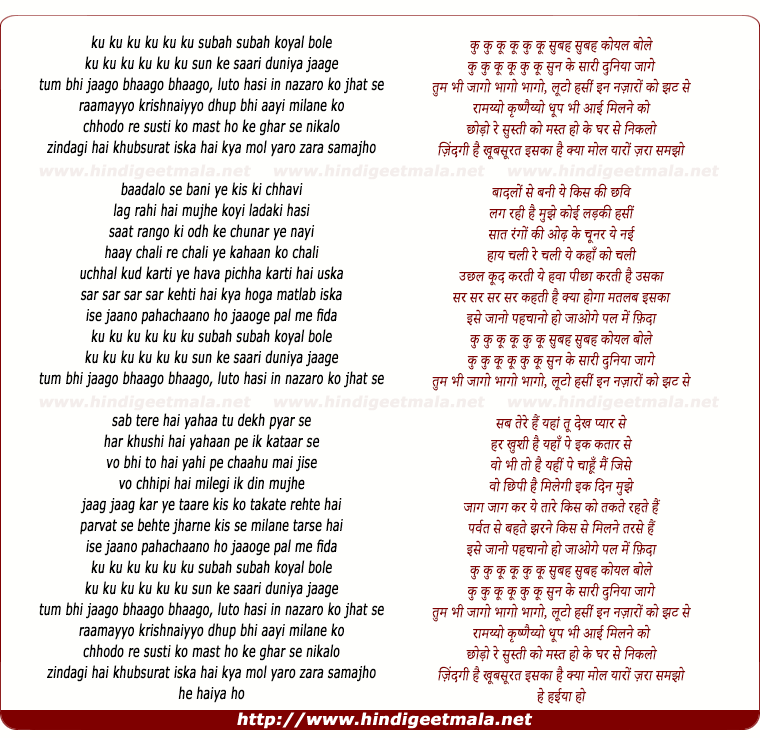 lyrics of song Ku Ku, Subah Subah Koyal Bole