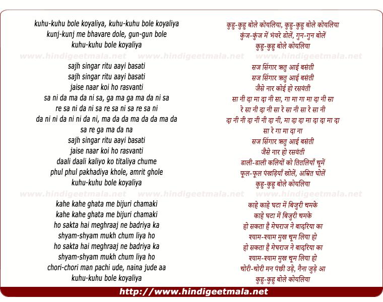 lyrics of song Kuhu Kuhu Bole Koyaliyaa
