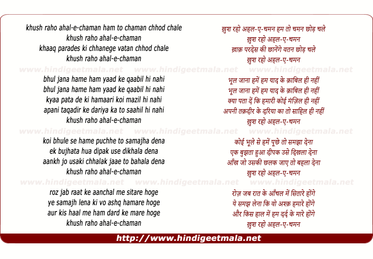 lyrics of song Kush Raho Ahal E Chaman Ham To Chaman Chhod Chale