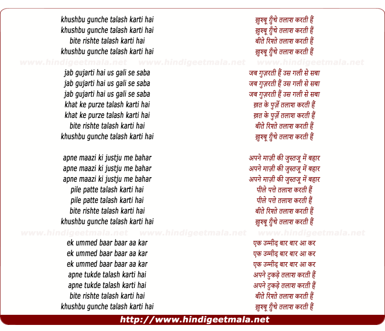 lyrics of song Kushbu Gunche Talaash Karati Hai