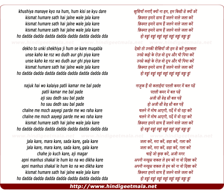 lyrics of song Kushiyaan Manaaen Kyon Naa Ham