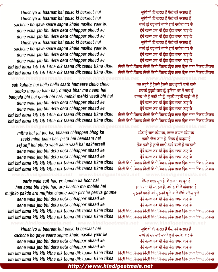 lyrics of song Kushiyo Ki Barat Hai Paiso Ki Barsaat Hai
