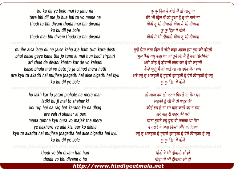 lyrics of song Ku Ku Dil Ye Bole Main To Jaanun Naa, Thodi Tu Bhi Divaani