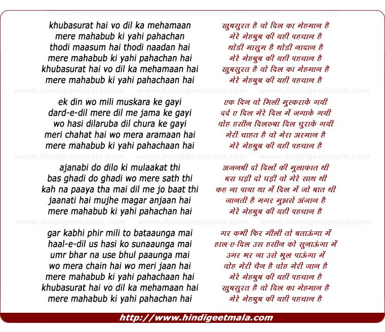 lyrics of song Kubasurat Hai Vo Dil Kaa Mehamaan