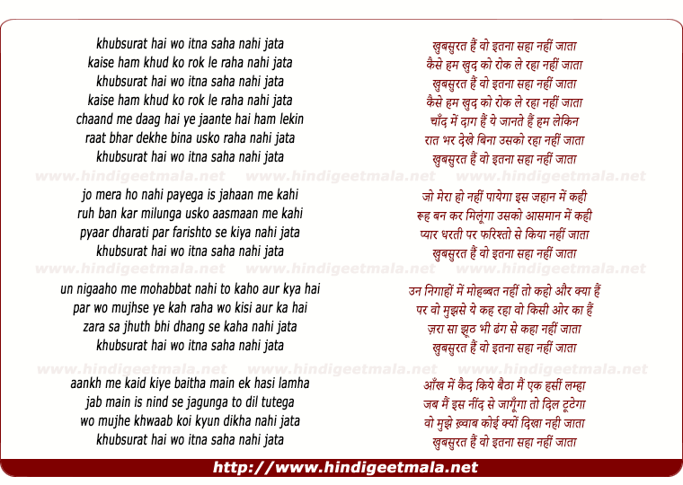 lyrics of song Kubasurat Hai Wo Itanaa Sahaa Nahin Jaataa