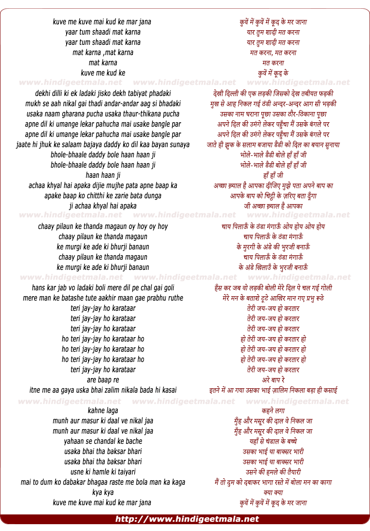 lyrics of song Kuven Me Kud Ke Mar Jaanaa