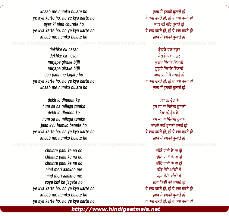 lyrics of song Khaab Me Hamako Bulaate Ho