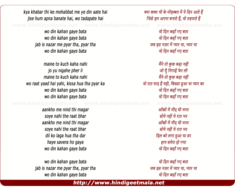 lyrics of song Kyaa Khabar Thi, Vo Din Kahaan Gaye Bataa