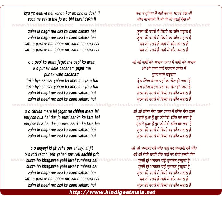 lyrics of song Kya Ye Duniya Hai, Zulm Ki Nagri Me Kisi Ka Kaun Sahara Hai