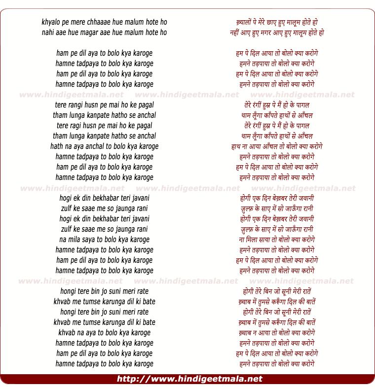 lyrics of song Kyaalon Pe Mere Chhaae Hue, Ham Pe Dil Aayaa To Bolo