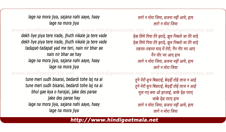 lyrics of song Laage Na Moraa Jiyaa Sajanaa Nahin Aaye Haay