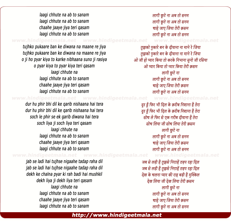 lyrics of song Laagi Chhute Naa Ab To Sanam