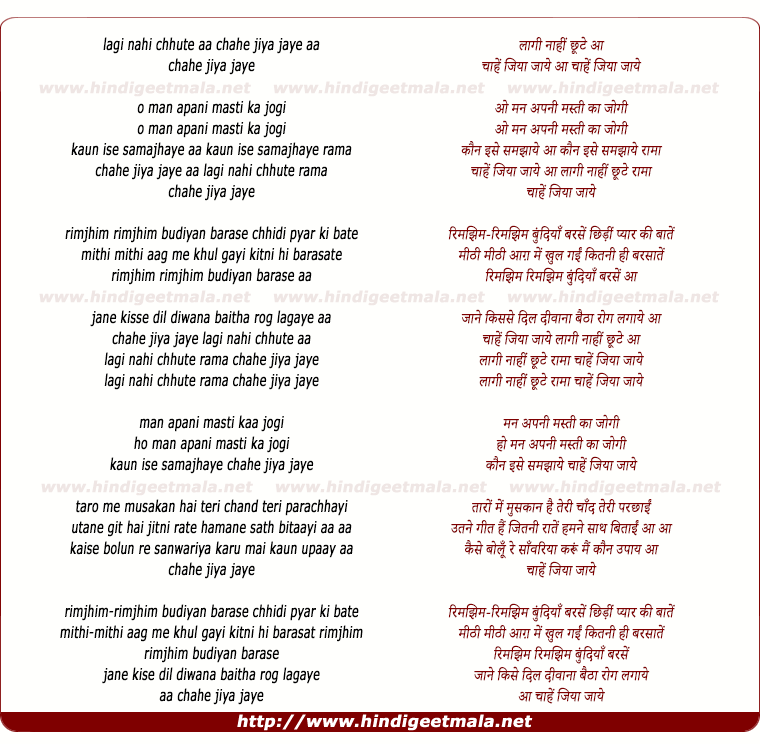 lyrics of song Laagi Naahi Chhute Chaahen Jiyaa Jaaye