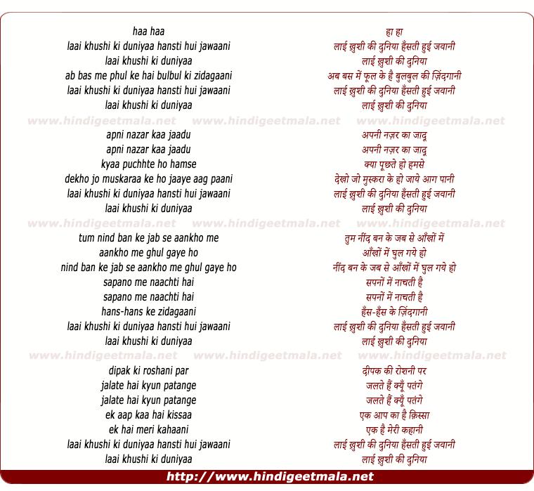 lyrics of song Lai Kushi Ki Duniya Hansati Hui Jawani