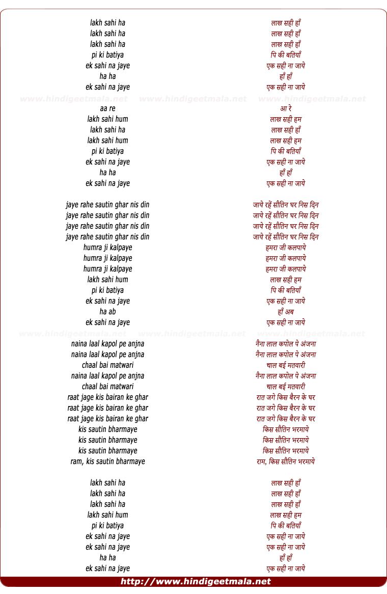 lyrics of song Laakh Sahi Ham Pi Ki Batiyaan Ek Sahi Naa Jaaye