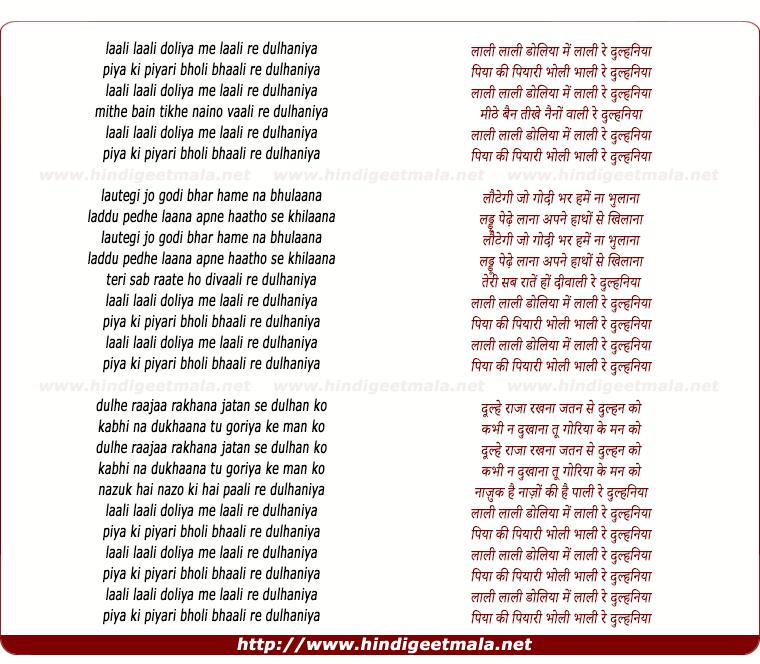 lyrics of song Laali Laali Doliyaa Me Laali Re Dulhaniyaa