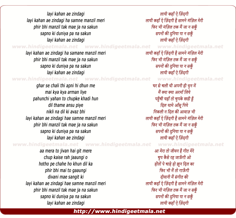 lyrics of song Laayi Kahaan Ai Zindagi