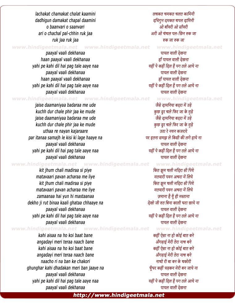 lyrics of song Lachkat Chamkat, Payal Vali Dekhna Yahi Pe Kahi Dil Hai