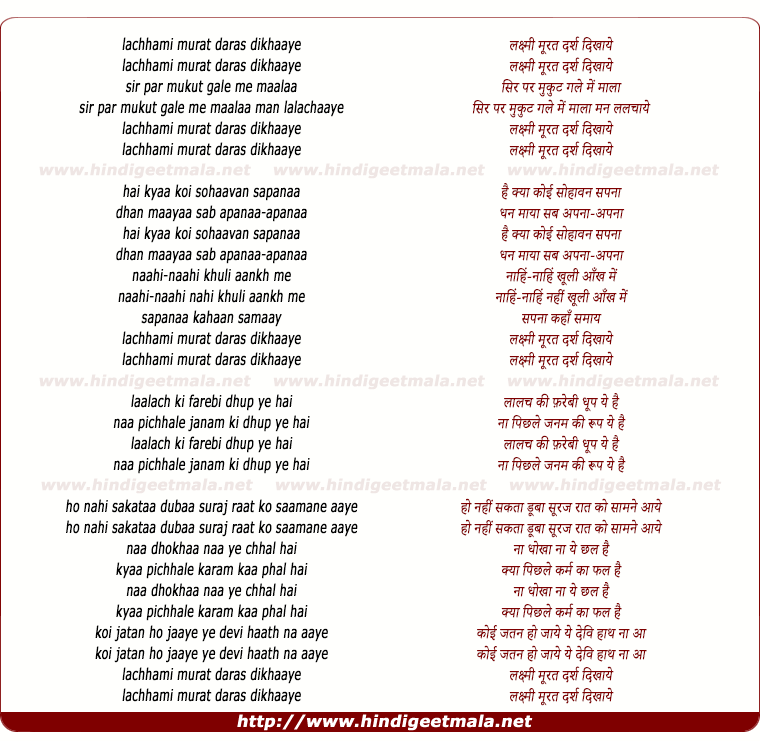 lyrics of song Lachhami Murat Daras Dikhaye