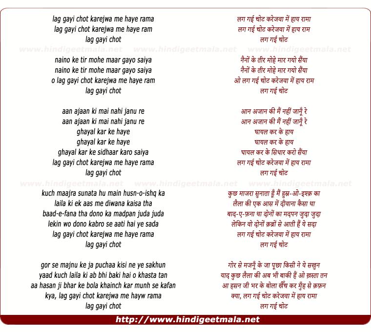 lyrics of song Lag Gai Chot Karejawaa Men Haay Raamaa